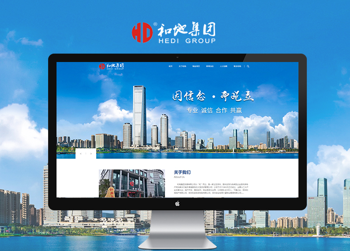 和地地产有限公司广州网站建设飓风网络