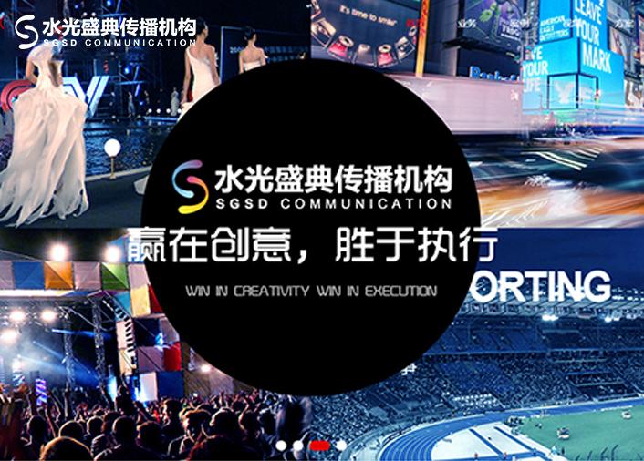 水光盛典文化传播有限公司广州网站建设飓风网络