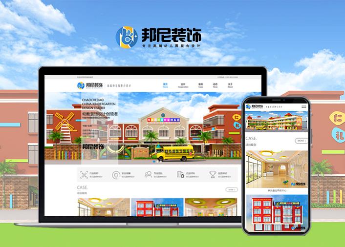 东莞邦尼装饰工程有限公司广州网站建设飓风网络