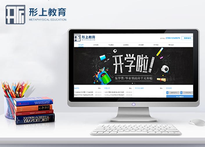 东莞形上教育科技有限公司