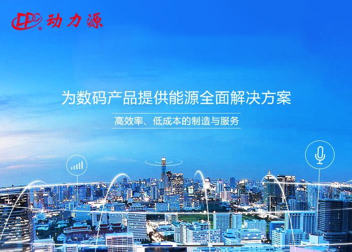 动力聚能科技有限公司东莞分公司