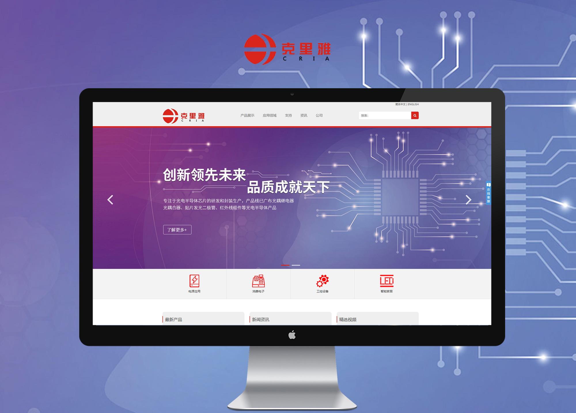 克里雅半导体科技有限公司广州网站建设飓风网络