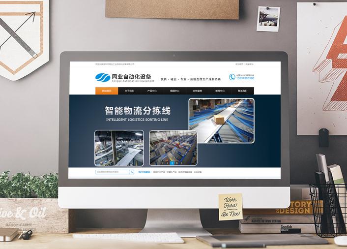 同业工业自动化设备有限公司